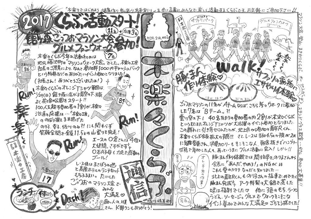 木楽々くらぶ通信(2017 第8回 館ヶ森風祭り)