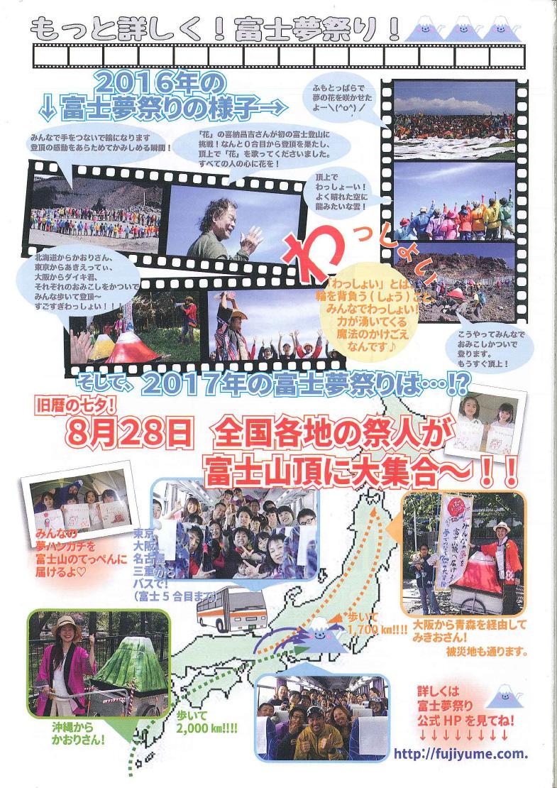 富士夢祭り〈2017年8月28日 富士山〉