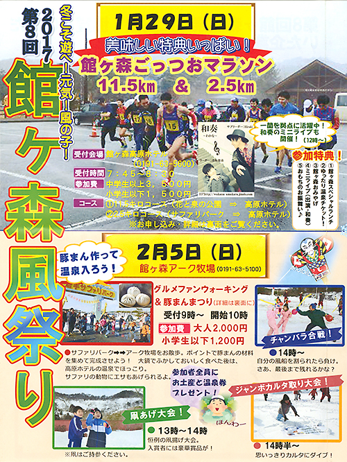 2017 第8回 館ヶ森風祭り 〈2017年1月29日、2月5日 一関市藤沢町〉