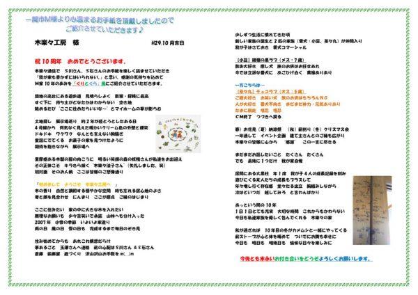 三浦洋史様PDFのサムネイル