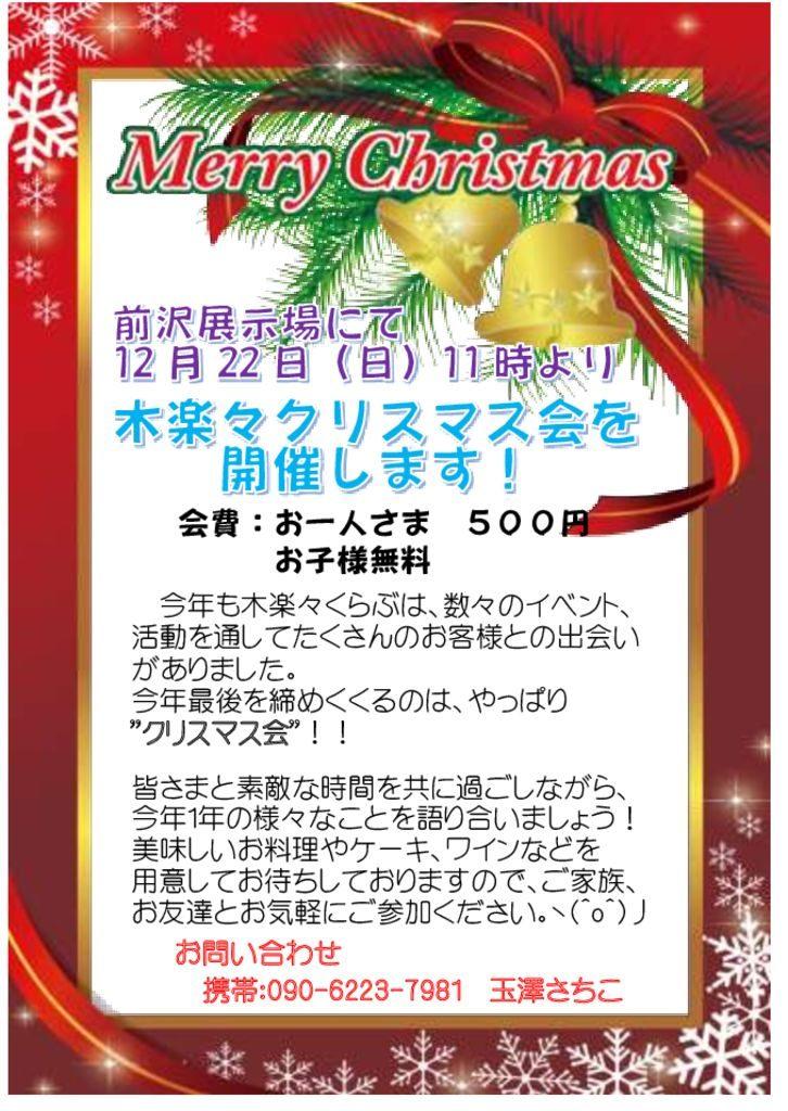 2019クリスマス会招待状のサムネイル