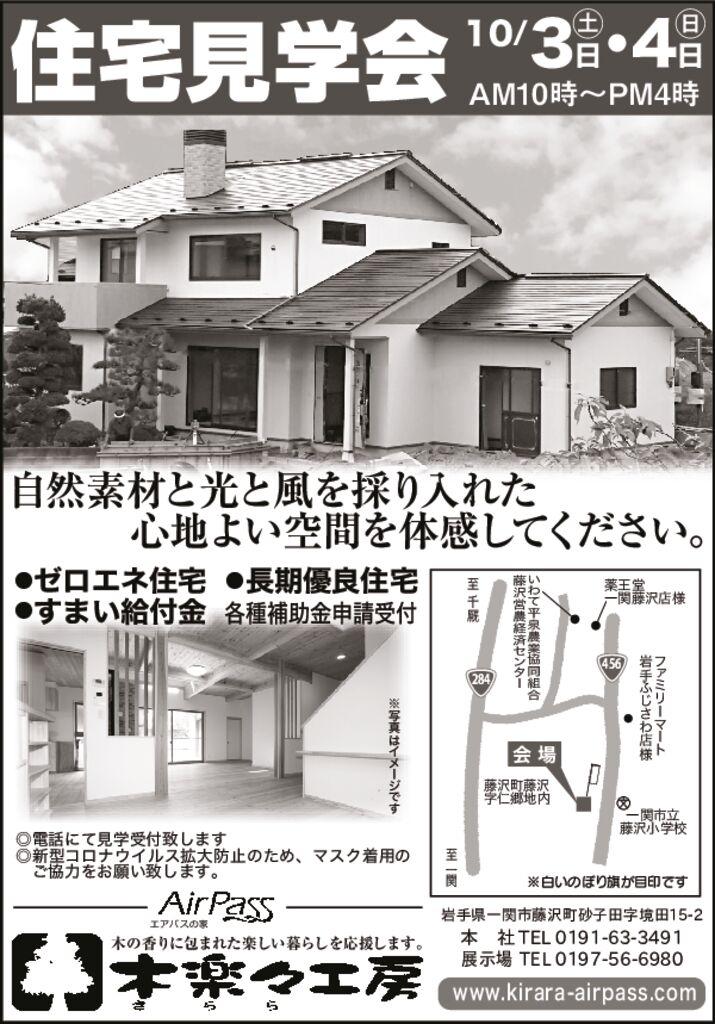 10月3・4日(土・日)住宅見学会を開催します!!
