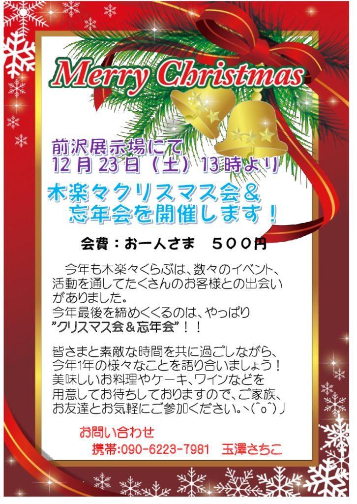 クリスマス会招待状のサムネイル