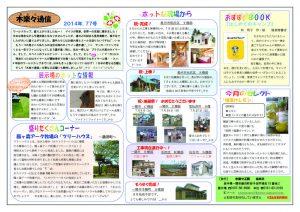 kirara_newspaper_vol_077のサムネイル