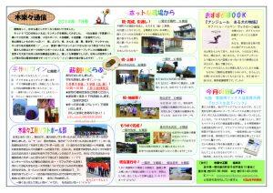 kirara_newspaper_vol_078のサムネイル
