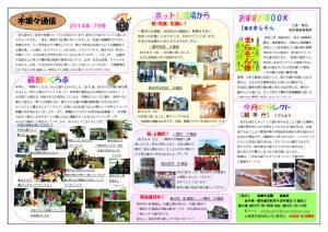 kirara_newspaper_vol_079のサムネイル