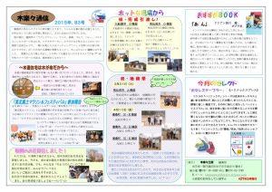 kirara_newspaper_vol_083のサムネイル