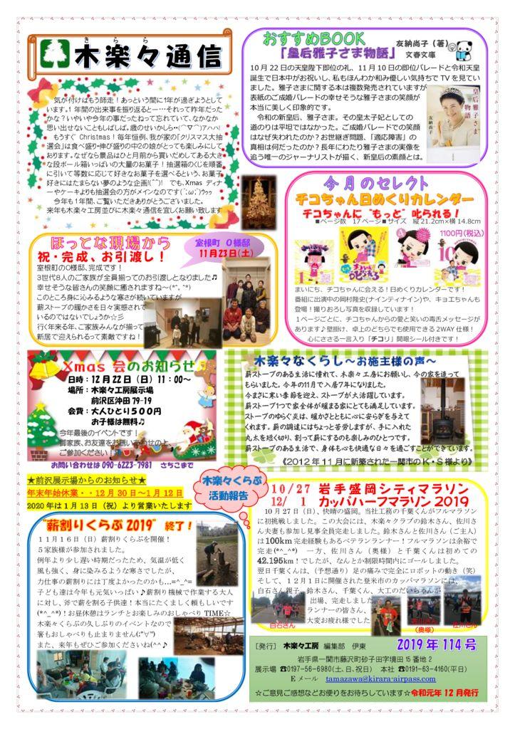 木楽々通信最新号(114号)を発行しました!