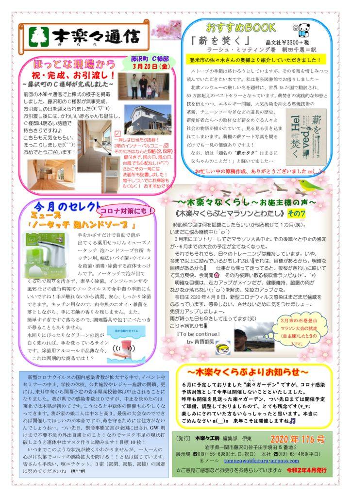 木楽々通信最新号(116号)を発行しました!