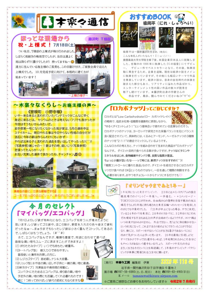 kirara_newspaper_vol_118のサムネイル