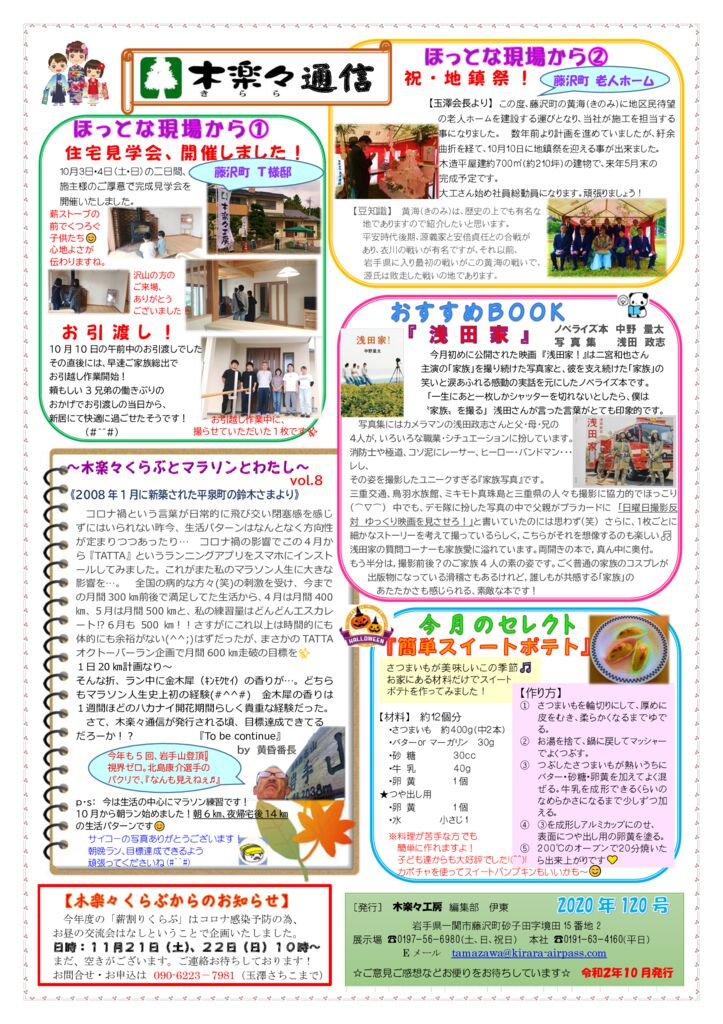 kirara_newspaper_vol_120のサムネイル