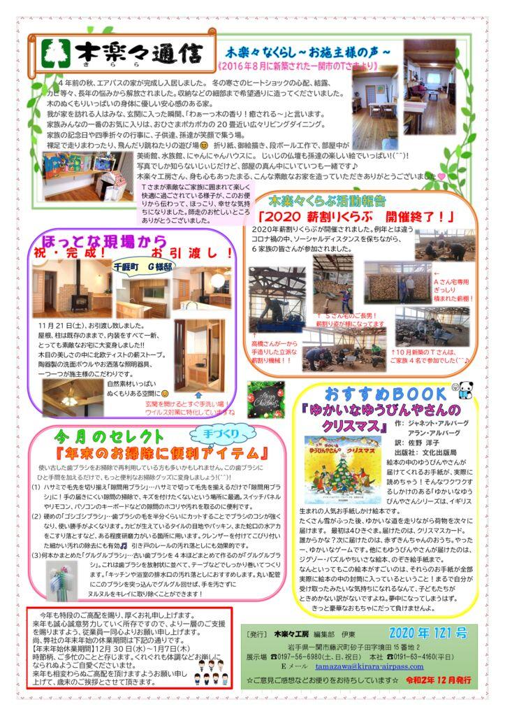 木楽々通信最新号(124号)を発行しました!
