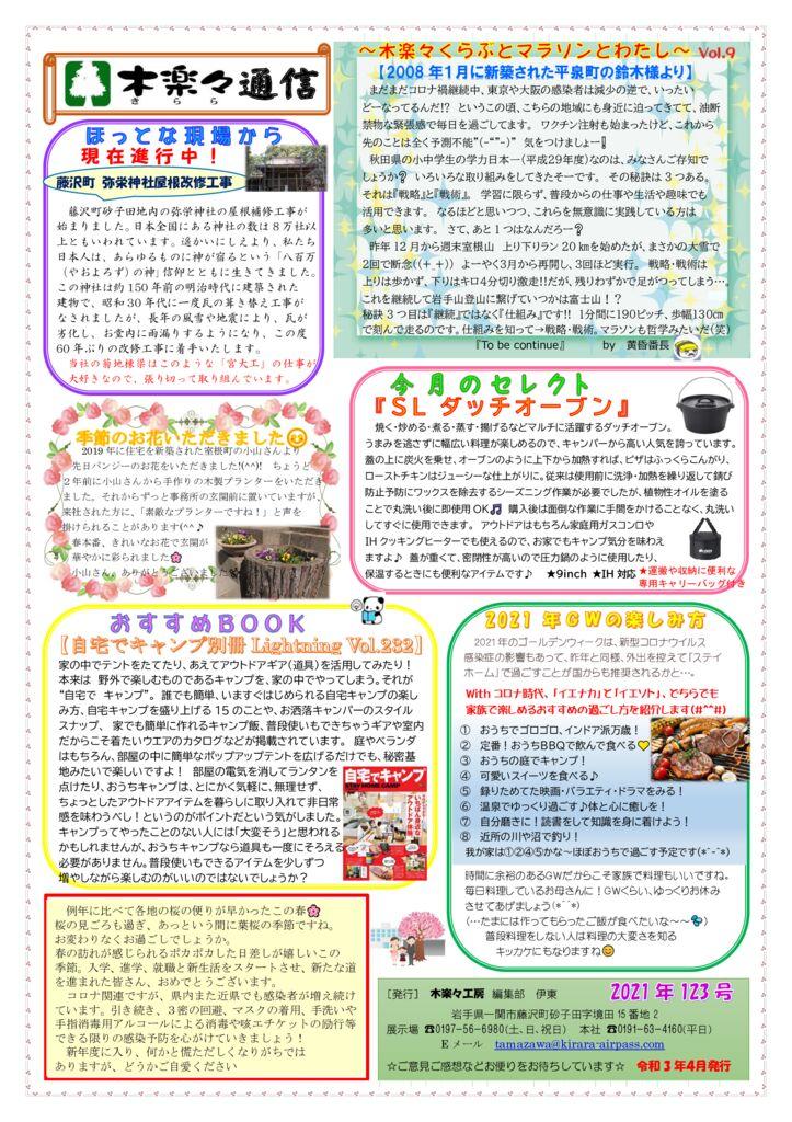 kirara_newspaper_vol_123のサムネイル