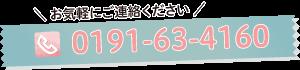 0191-63-4160